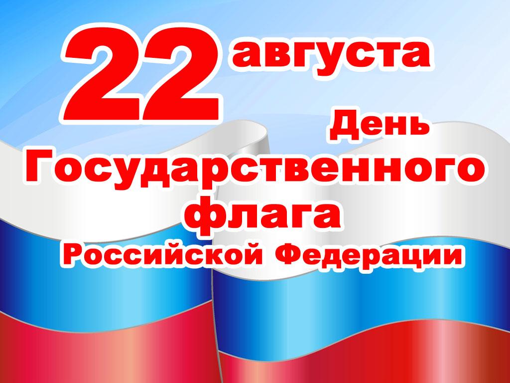 День Государственного флага в России 22 августа