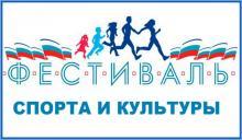 О проведению Хабаровского общественного Фестиваля спорта и культуры