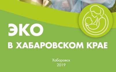 Эко в Хабаровском крае