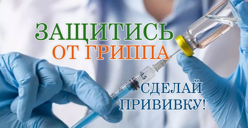 Вакцинация от гриппа-это лучшая защита!