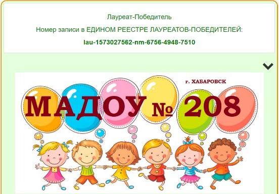 Подведены итоги мероприятия «Всероссийский смотр-конкурс «Образцовый детский сад 2019-2020″»