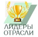 Наш детский сад участвует в Всероссийском конкурсе «ЛидерыОтрасли.РФ». Примите участие в голосовании!